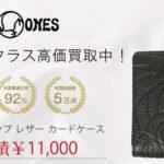 ロンワンズ スタンプ レザー カードケース 買取実績 画像
