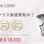 Ernie Lister ワンスター ナバホ族 インディアンジュエリー バングル ブレスレット コインシルバー 買取実績 画像