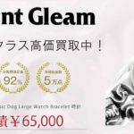 アージェントグリーム Classic Dog Large Watch Bracelet 時計 買取実績 画像