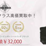 ウィングロック コンチョ ビーズ レザー トートバッグ ブラック 買取実績 画像