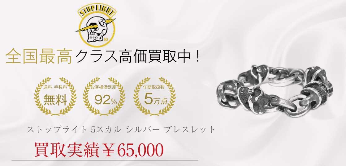 ストップライト STOP LIGHT 5 Skull Bracelet 5スカル ブレスレット シルバー 買取実績