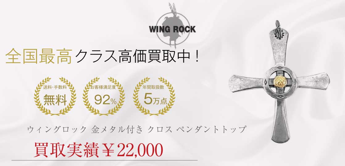 ウィングロック WING ROCK 金メタル付き メディスン ホイール クロス トップ ペンダントトップ シルバー 買取実績