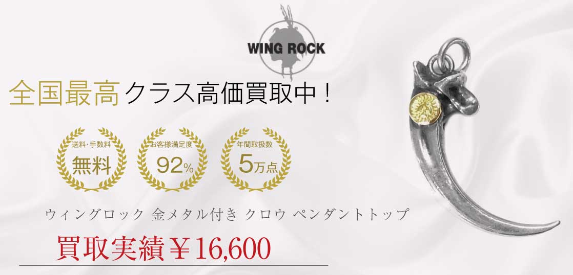 ウィングロック WING ROCK 金メタル付き クロウ / クロ― ネックレストップ ペンダントトップ シルバー 高価買取