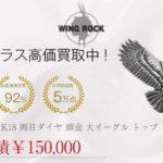 WING ROCK ウィングロック K18 両目ダイヤ 頭金 大イーグル トップ ゴールド×シルバー L 8.5×3.8 買取実績
