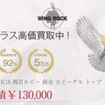 WING ROCK ウィングロック K18 両目ルビー 頭金 大イーグル ペンダントトップ ゴールド×シルバー 買取実績