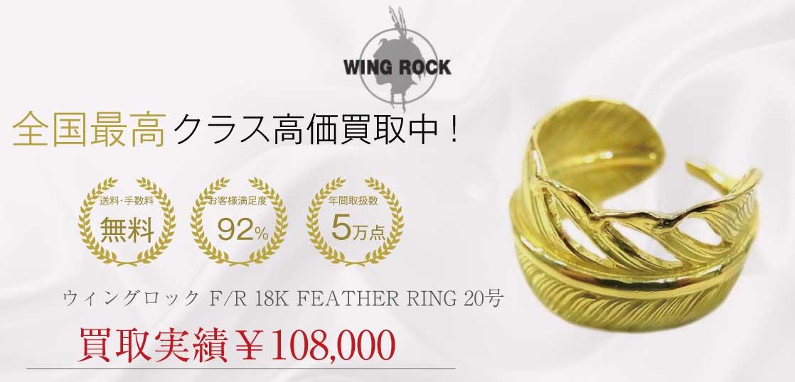 ウィングロック F/R 18K FEATHER RING 全金 フェザー リング ゴールド 20号買取実績