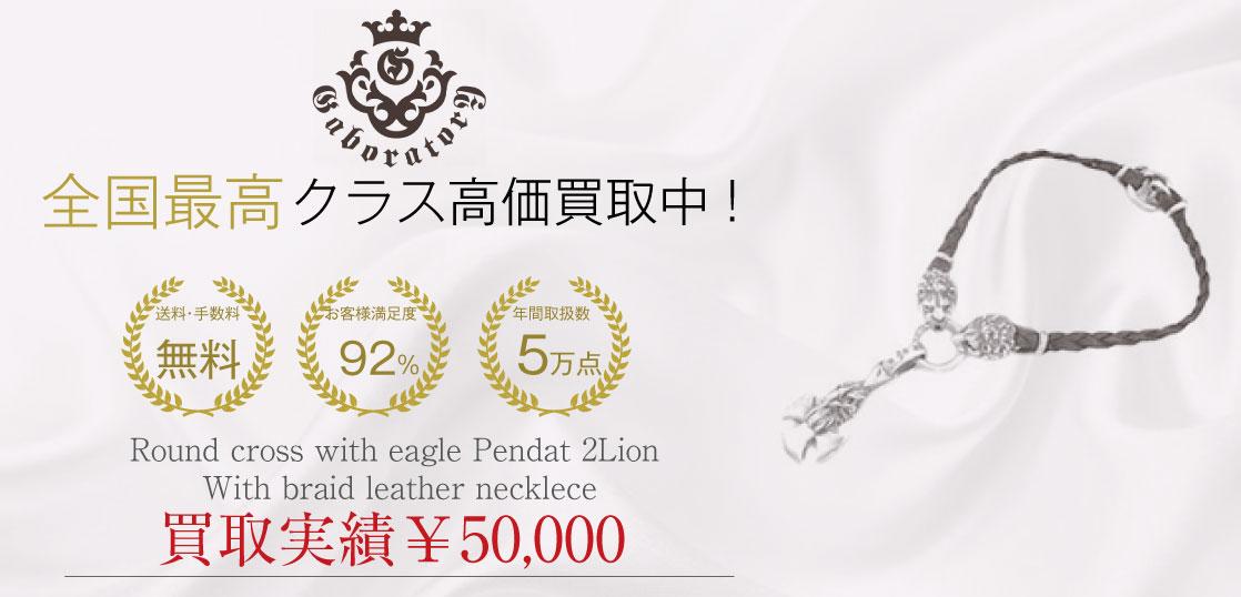 ガボール Round cross with eagle Pendat 2Lion With braid leather necklece 買取 画像