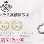 ガボール スカル クロスオーバル クラウン キーパー 2ブルドック アンカーリンク ウォレットチェーン 全長41.5cm程度 買取 画像