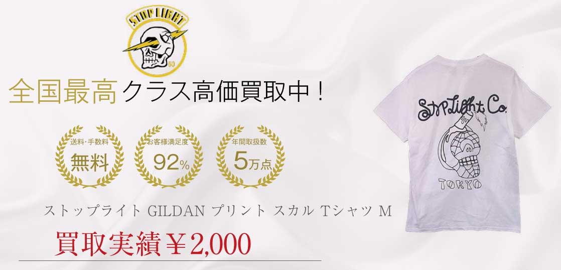 ストップライト STOP LIGHT GILDAN プリント スカル Tシャツ ホワイト系 M 買取実績