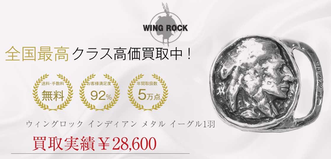 ウィングロック WING ROCK インディアン メタル イーグル1羽 925 SILVER 高価買取画像