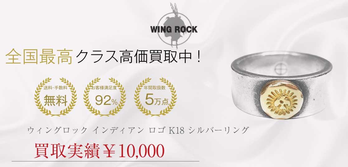 ウィングロック WING ROCK インディアン SV SILVER K18 金メタル付き 平打ち 指輪 リング シルバー 18号程度 買取実績