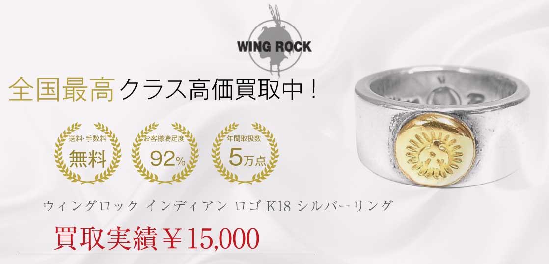ウィングロック WING ROCK インディアン ロゴ 裏刻印 K18 金メタル付き 平打ち リング シルバー 14.5号程度 買取実績