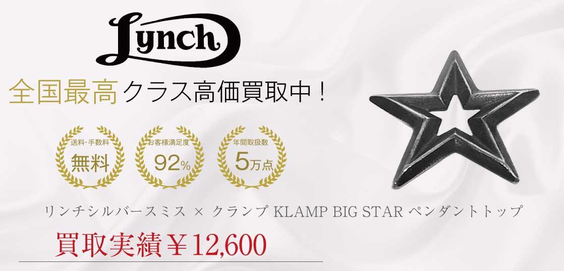リンチシルバースミス LYNCH SILVERSMITH × クランプ KLAMP 未使用 BIG STAR ビッグスター ペンダントトップ シルバー 極上美品 買取実績