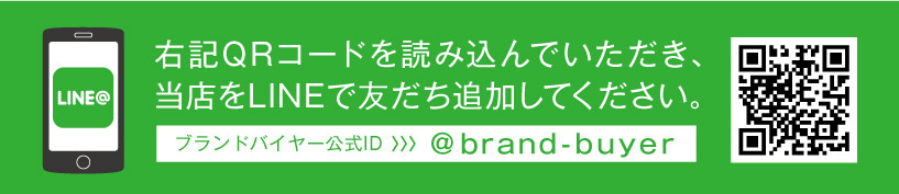 ブランドバイヤーライン買取査定バナー画像
