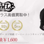 ビルウォールレザー BWL BILL WALL LEATHER ロゴ刺繍 ビーニー ニットキャップ 帽子 黒系 買取実績