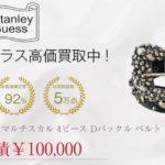 スタンリーゲス STANLEY GUESS マルチスカル 4ピース Dバックル ベルト ブラック系 W32~W36程度 国内正規店ギャランティ付属 買取実績
