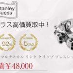スタンリーゲス STANLEY GUESS マルチ スカル リンク クリップ ブレスレット シルバー 全長22cm程度 買取実績