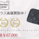 スタンリーゲス STANLEY GUESS ROUND ZIP WALLET ラウンドジップ レザー ウォレット 財布 ブラック系 画像