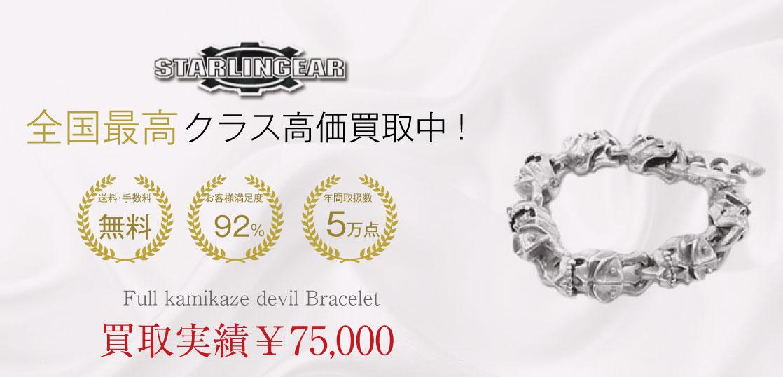 スターリンギア Full kamikaze devil Bracelet 買取 画像