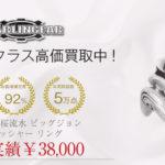 スターリンギア K22 金歯 桜流水 ビッグジョン クラッシャー リング 買取 画像