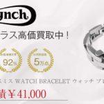 リンチシルバースミス LYNCH SILVERSMITH WATCH BRACELET ウォッチ ブレスレット シルバー 全長約19.5cm 買取実績