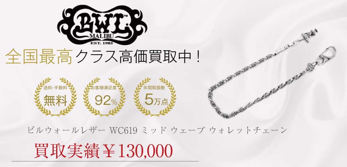 ビルウォールレザー BWL BILL WALL LEATHER WC619 New Mid Wave ミッド ウェーブ ギャランティ付属 ウォレットチェーン シルバー 全長56cm程度 買取実績